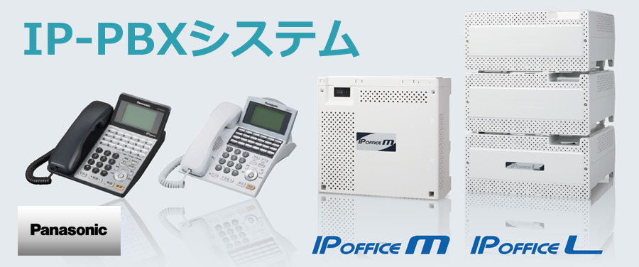 Panasonic IP-PBXシステム IPOFFICEM IPOFFICEL